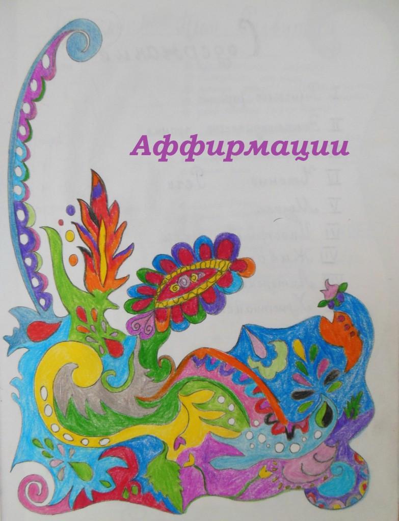 Аффирмации. Автор Дарья Татаркова