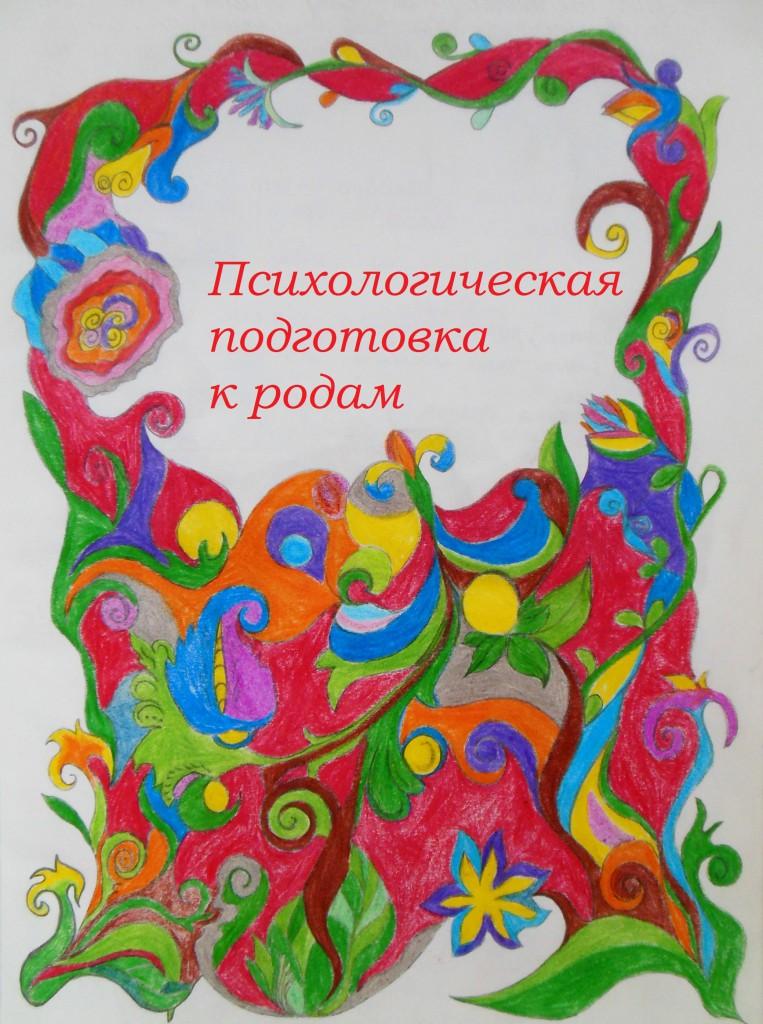 Психологическая подготовка. Автор Дарья Татаркова.